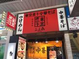 東京煮干中華そば 三三㐂