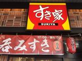 すき家 大森駅西口店