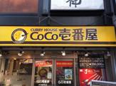 CoCo壱番屋 JR大森駅東口店