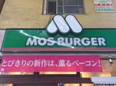 モスバーガー 大森北店