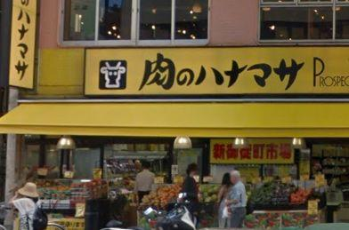 肉のハナマサ 新御徒町店の画像1
