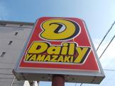 ニューヤマザキデイリーストア西枇杷島駅前店