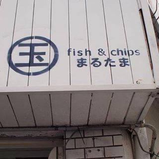 まるたま fish&chipsの画像