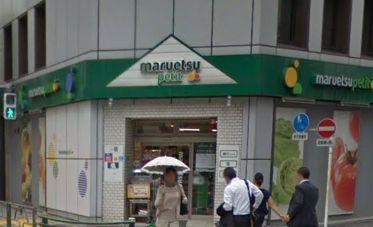 マルエツ プチ 神田司町店の画像1