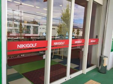 二木ゴルフ 甲府店の画像3