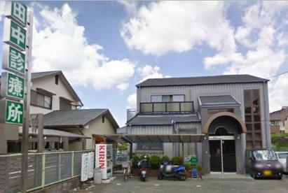 田中診療所の画像1