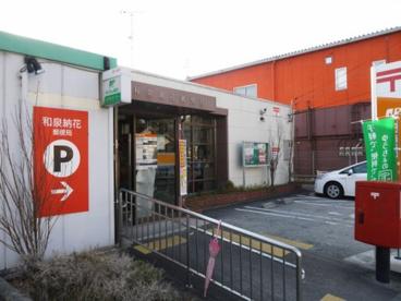 和泉納花郵便局の画像1