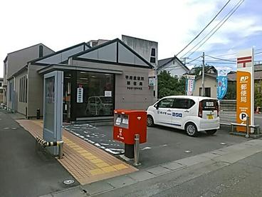 甲府愛宕町郵便局の画像1