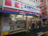 ココカラファイン 用賀中町通り店