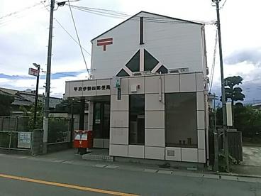 甲府伊勢四郵便局の画像1