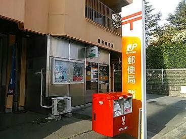 湯村郵便局の画像1