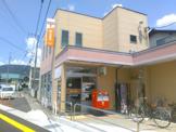 甲府千塚町郵便局