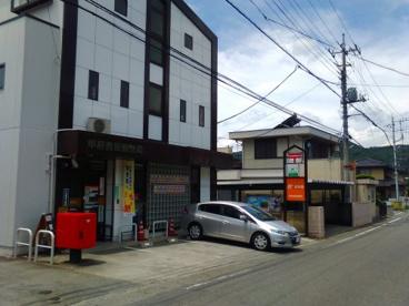 甲府西田郵便局の画像1