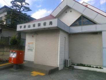 甲府山城郵便局の画像1