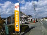 富士見郵便局