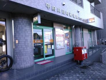 甲府川田町郵便局の画像1