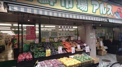 生鮮市場アルス 椎名町店の画像1