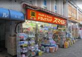 ドラッグストア スマイル 東長崎店