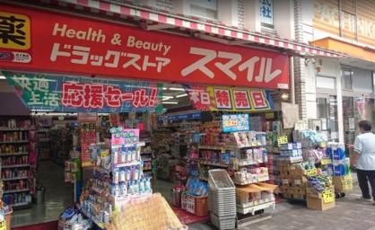 ドラッグストア スマイル 東長崎店の画像2