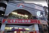 くすりの福太郎 庚申塚店