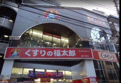 くすりの福太郎 庚申塚店の画像1