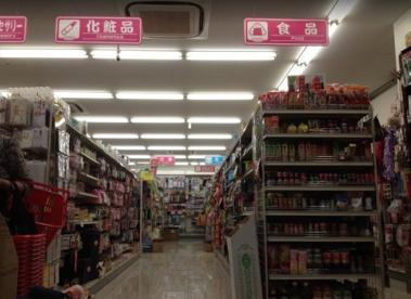 くすりの福太郎 庚申塚店の画像2