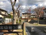 北山田公園