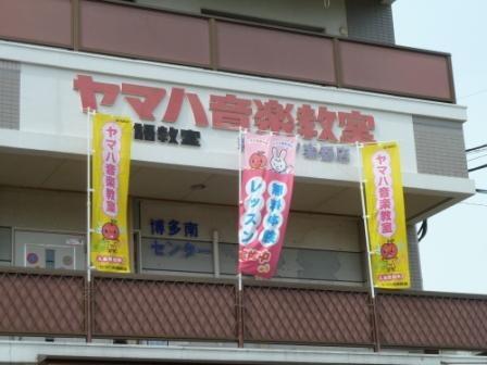 ヤマハ音楽教室博多南センターの画像
