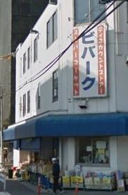 マルダイ 東駒形店の画像1