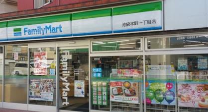 ファミリーマート池袋本町一丁目店の画像1