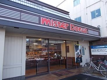 ミスタードーナツ・庄内通ショップの画像1