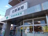 (資)佐藤化学工業所