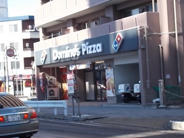 ドミノ・ピザ庄内通駅前店の画像1