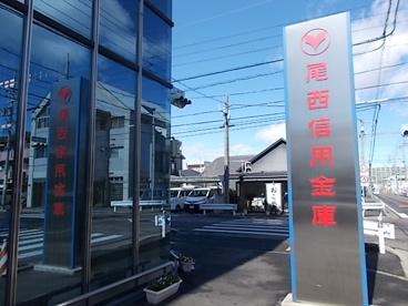 尾西信用金庫 名古屋西支店の画像1