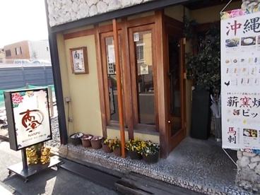 南風 庄内通店の画像1