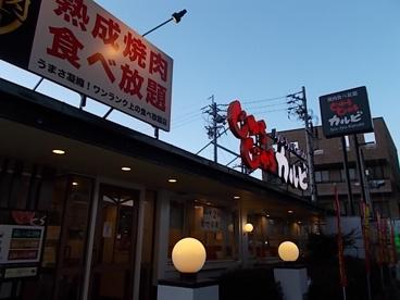 じゅうじゅうカルビ 庄内通店の画像1