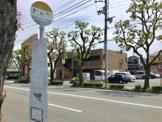 和泉町バス停