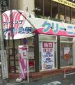 ホワイト急便 大塚店