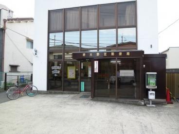 堺大野芝郵便局の画像1