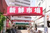 新鮮市場 町屋店