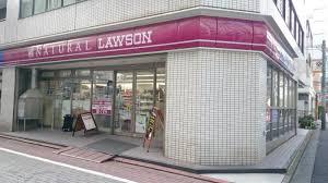 ナチュラルローソン 東上野五丁目店の画像5