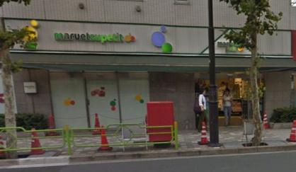 マルエツ プチ 人形町駅前店の画像1