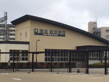 阪急京都線「摂津市」駅の画像1