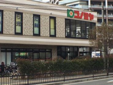 コノミヤ摂津市駅前店の画像1
