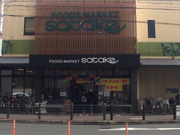サタケ千里丘店の画像1