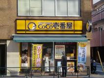 CoCo壱番屋御徒町春日通り店