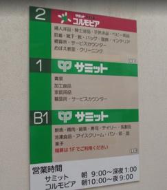 サミットストア椎名町店の画像4
