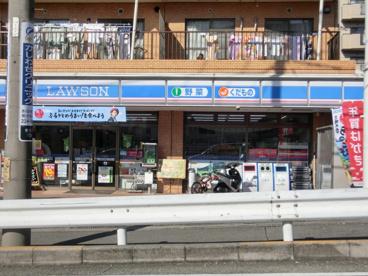 ローソン海老名かしわ台店の画像1