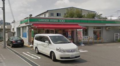 ローソンストア100平野加美北三丁目店の画像1