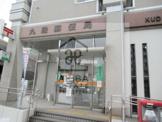 九段郵便局